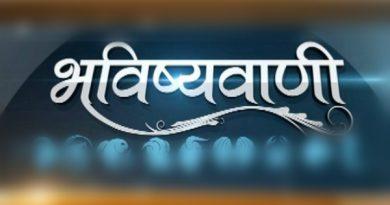 ये 11 भविष्यवाणियां Bhavishyavani जो आप सभी को पता  होनी चाइए !