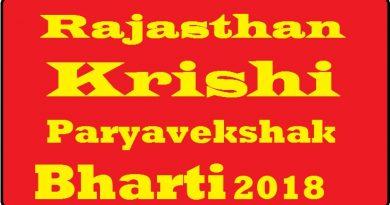 Rajasthan Krishi Paryavekshak Bharti 2018